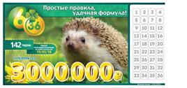 Проверить билет Лотерея 6 из 36 142 тираж