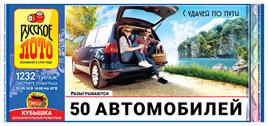 Проверить билет Русское лото 1232 тираж