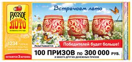 Проверить билет Русское лото 1234 тираж