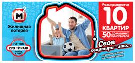 Проверить билет Жилищная лотерея 290 тираж