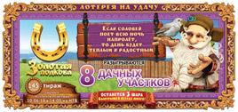 Проверить билет Золотая подкова 145 тираж