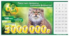 Проверить билет Лотерея 6 из 36 148 тираж