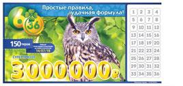 Проверить билет Лотерея 6 из 36 150 тираж