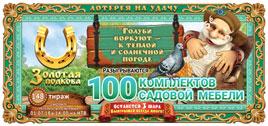 Проверить билет Золотая подкова 148 тираж