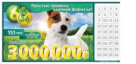 Проверить билет Лотерея 6 из 36 151 тираж