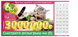 Проверить билет Лотерея 6 из 36 154 тираж