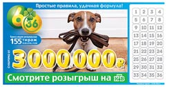 Проверить билет Лотерея 6 из 36 155 тираж