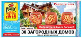 Проверить билет Русское лото 1242 тираж