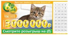 Проверить билет Лотерея 6 из 36 156 тираж