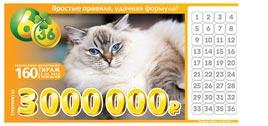 Проверить билет Лотерея 6 из 36 160 тираж