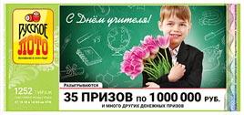 Проверить билет Русское лото 1252 тираж