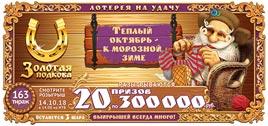 Проверить билет Золотая подкова 163 тираж