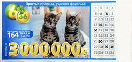 Проверить билет Лотерея 6 из 36 164 тираж