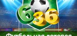 Проверить билет Лотерея 6 из 36 165 тираж