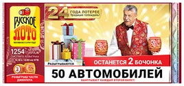 Проверить билет Русское лото 1254 тираж