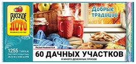 Проверить билет Русское лото 1255 тираж