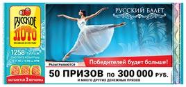 Проверить билет Русское лото 1258 тираж