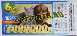 Проверить билет Лотерея 6 из 36 168 тираж