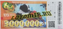 Проверить билет Лотерея 6 из 36 173 тираж