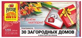 Проверить билет Русское лото 1259 тираж