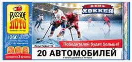 Проверить билет Русское лото 1260 тираж