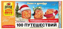 Проверить билет Русское лото 1263 тираж