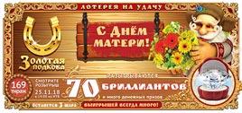 Проверить билет Золотая подкова 169 тираж