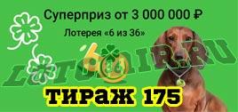 Проверить билет Лотерея 6 из 36 175 тираж