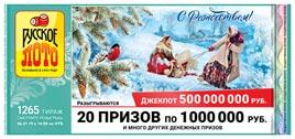 Проверить билет Русское лото 1265 тираж