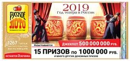 Проверить билет Русское лото 1267 тираж
