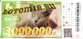Проверить билет Лотерея 6 из 36 179 тираж
