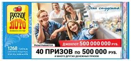 Проверить билет Русское лото 1268 тираж