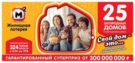 Проверить билет Жилищная лотерея 324 тираж