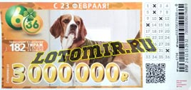 Проверить билет Лотерея 6 из 36 182 тираж