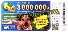 Проверить билет Лотерея 6 из 36 185 тираж