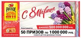 Проверить билет Русское лото 1274 тираж