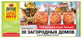 Проверить билет Русское лото 1275 тираж