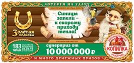 Проверить билет Золотая подкова 183 тираж