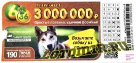 Проверить билет Лотерея 6 из 36 190 тираж