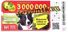 Проверить билет Лотерея 6 из 36 191 тираж