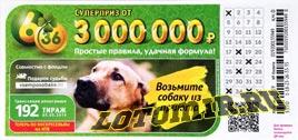 Проверить билет Лотерея 6 из 36 192 тираж