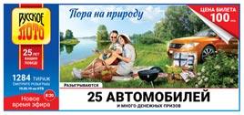 Проверить билет Русское лото 1284 тираж