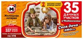 Проверить билет Жилищная лотерея 337 тираж