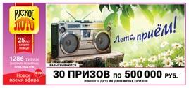 Проверить билет Русское лото 1286 тираж