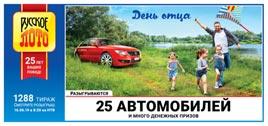 Проверить билет Русское лото 1288 тираж