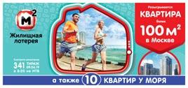 Проверить билет Жилищная лотерея 341 тираж