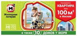 Проверить билет Жилищная лотерея 342 тираж