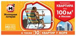 Проверить билет Жилищная лотерея 343 тираж