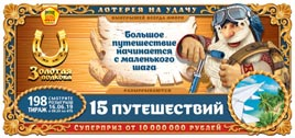 Проверить билет Золотая подкова 198 тираж