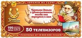 Проверить билет Золотая подкова 199 тираж
